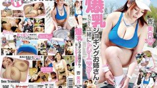 An Mizuki in Jogging Training With Busty Sis